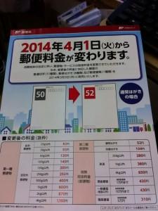写真 2014-01-27 12 30 38